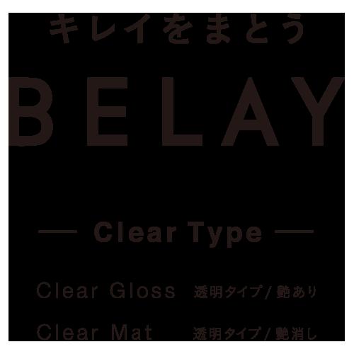 BELAY 【Clear Gloss】透明タイプ・艶あり 【Clear Mat】透明タイプ・艶なし