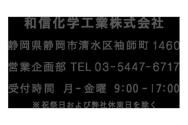 【和信化学工業 営業企画部】静岡県静岡市清水区袖師町1460 TEL:03-5447-6717 受付時間:月-金曜 9:00-17:00 ※祝祭日および弊社休業日を除く